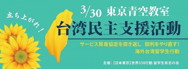 330台湾ひまわり学生運動
