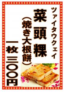 daikonmochi