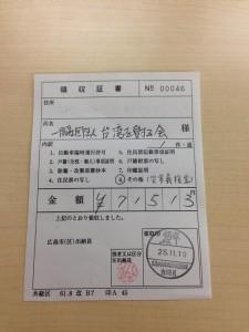 hiroshima_charity6
