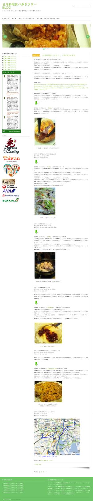 台湾料理食べ歩きラリー公式サイトサムネイル