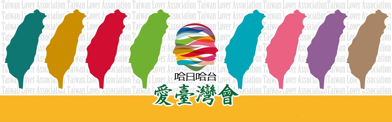 一般社団法人台湾を愛する会(愛臺灣會)公式サイト